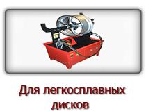 Стенды для легкосплавных дисков