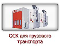 ОСК    для грузового транспорта