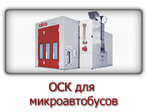 ОСК для микроавтобусов