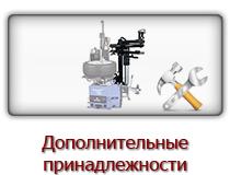 ДОП. ПРИНАДЛЕЖНОСТИ