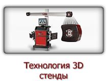 Стенды сход-развал технология 3D