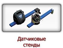 Сход-Развал Датчиковые стенды